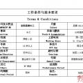 新加坡工作单