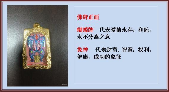 狮城论坛 69 分类广告 69 服装配饰 69 蝴蝶佛牌 泰国佛牌真品