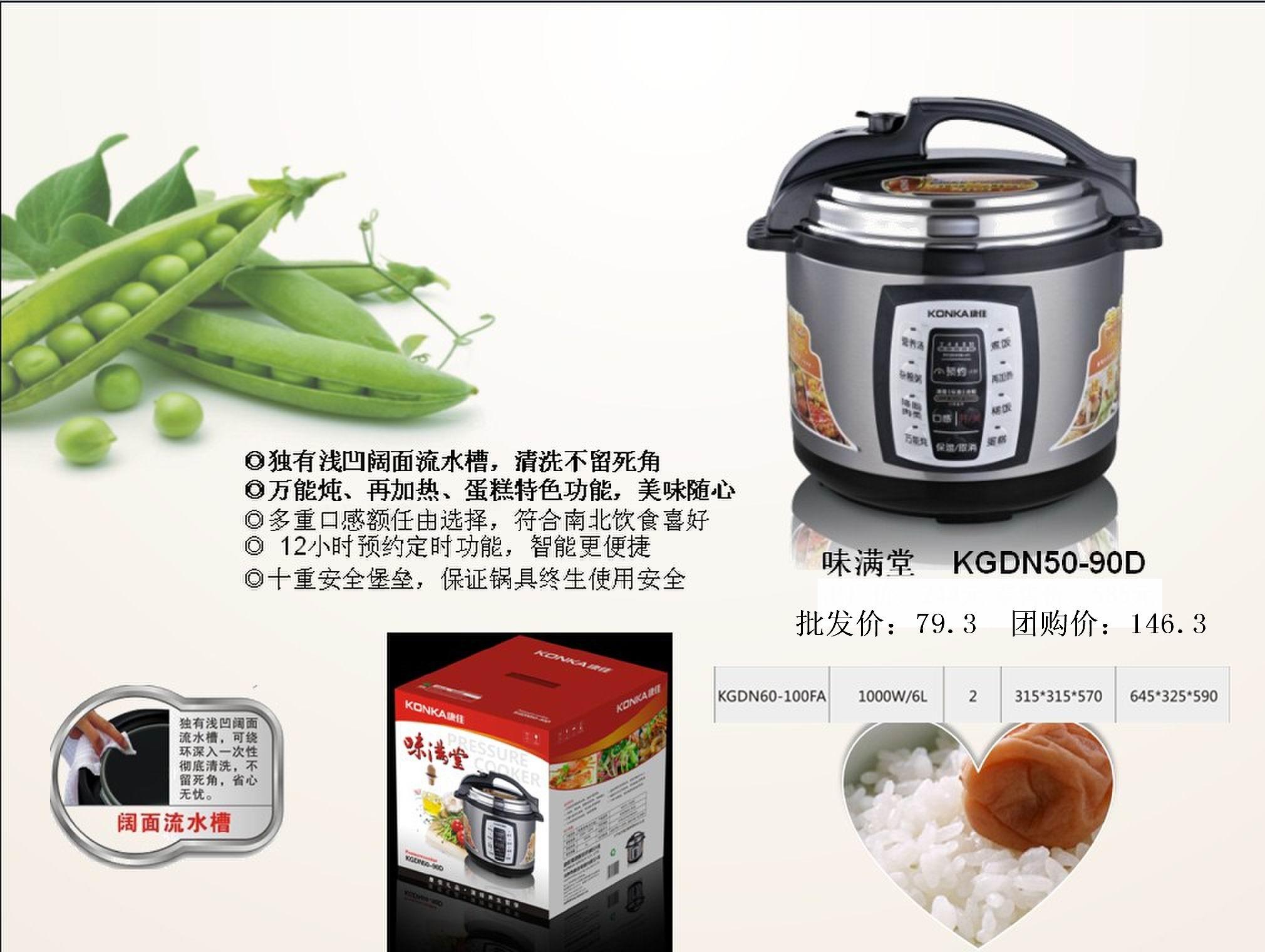 家用电器中国康佳电压力锅