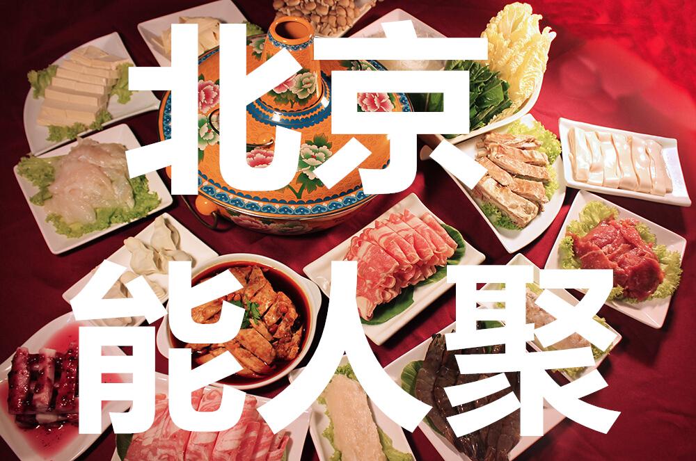 北京能人聚套餐5折