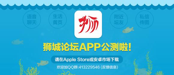 狮城论坛App公测!请认准红色狮字Logo,App Store/安卓商店下载!