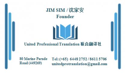 联合翻译社 *** (各类证件 文件翻译,公证服务)***