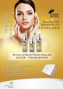 贝芮娜-苹果干细胞抗衰老护肤品(新加坡生产)