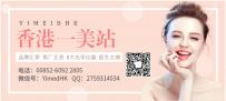 香港医疗美容激光祛斑价格【一美站】