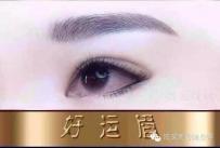 韩式半永久纹眉,美瞳线,漂唇,种睫毛