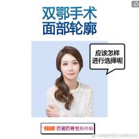 韩国巴诺巴奇整形医院面部轮廓,双鄂手术应该怎样进行?