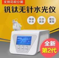 9.9成新水光针机器(因买新机器)$280