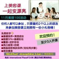 美丽100活动♥ 免费美容彩妆教学! 欢迎和我预约喲!