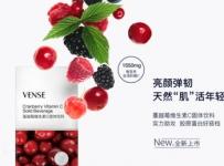 唯恩诗蔓越莓维生素C效果怎么样呀?