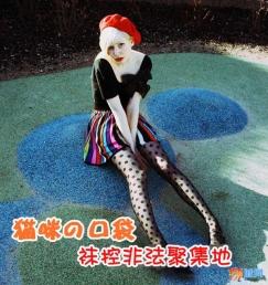 【猫咪の口袋】袜控非法聚集地_日韩限量版美袜_每月更新
