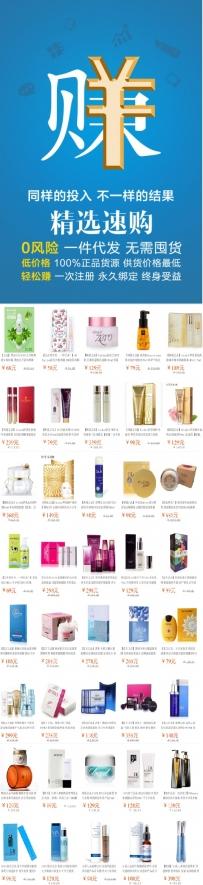 微商护肤洗护产品聚集地 新品不断更新中  精选速购六大优势 分销商招募中