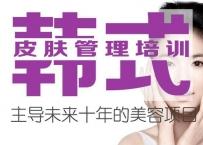 皮肤管理课程培训:多种皮肤问题一并改善