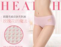 正品粉粉裤清清朵无痕冰丝一片式女郎士内裤