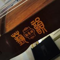 新加坡正品韵艺古筝店