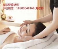 皮肤管理培训专家教你辨别肤质