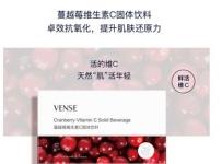 唯恩诗蔓越莓维生素C有什么好的呢?