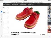 好品质环保鞋吐血卖(^O^)