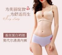 国内火红品牌女裝内裤