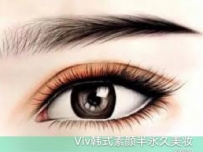 *Viv韩式素颜半永久美妆,订制独特属于您的美丽,贴心的...