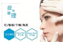 皮肤管理培训:换季肌肤问题解决办法
