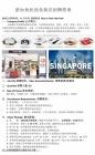 新加坡机场免税店再次来华面试!2018年11月中旬  面试地点:上海 ...
