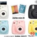米原康正代言 Mini8拍立得发售