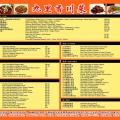 九里香川菜