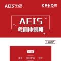 AEIS考试网课程