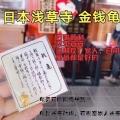 日本浅草寺金龟