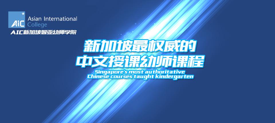 3AIC新加坡智亚幼师学院.jpg
