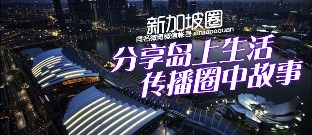 新加坡圈海报.jpg