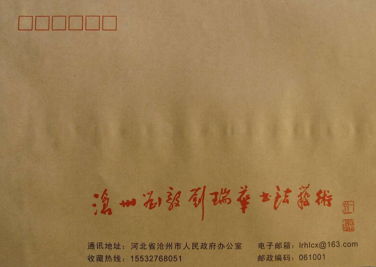1沧州刘毅、刘瑞华父子专用信封,耄耋毅翁题签。.JPG