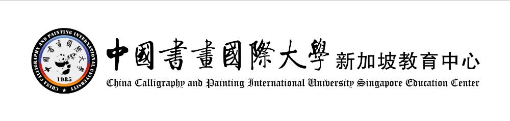 中国书画国际大学新加坡教学中心