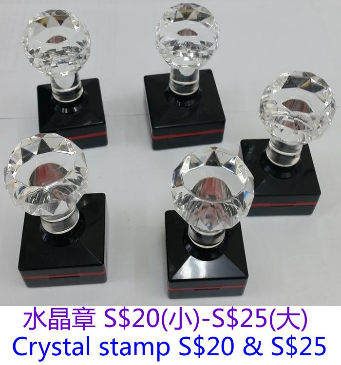 Stamp_Crystal.jpg