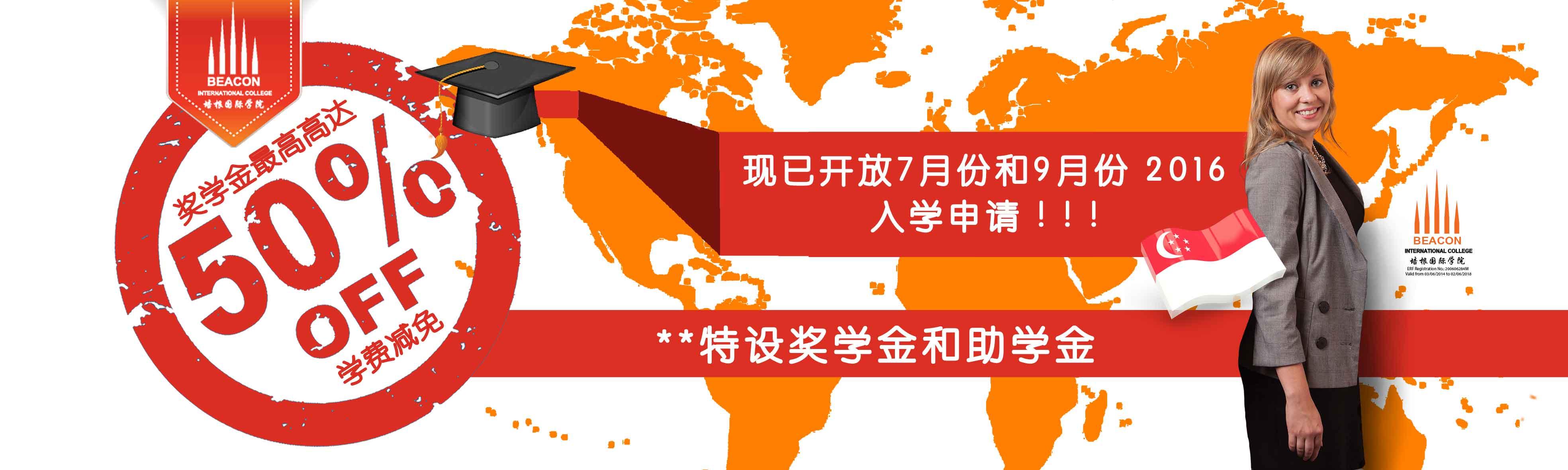 Promotion-for-JULY-&-SEPTEMBER-INTAKE-2016-Intake(Chinese-Version).jpg