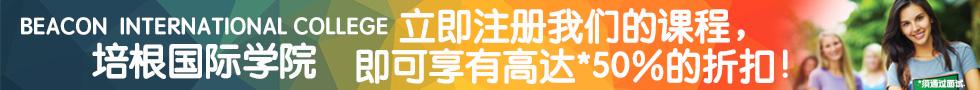 Beacon-Web-banner-(Chinese-Version).jpg