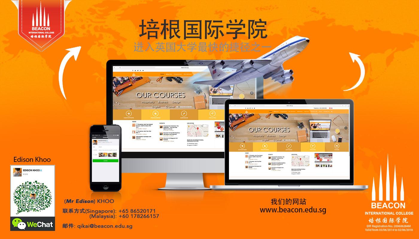 Beacon-poster-Chinese.jpg