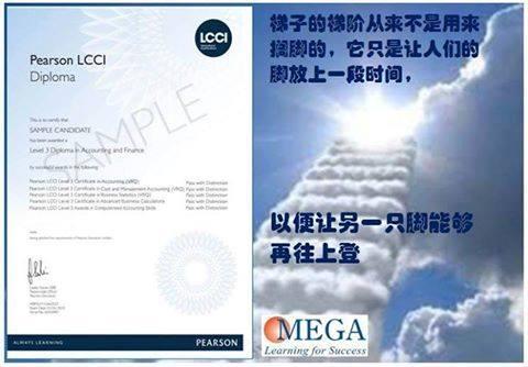 LCCI英国国际文凭