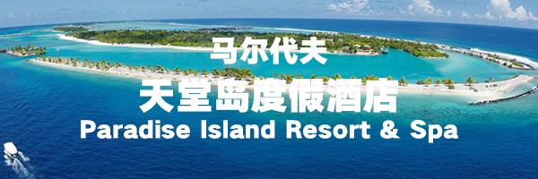狮城天堂岛.jpg