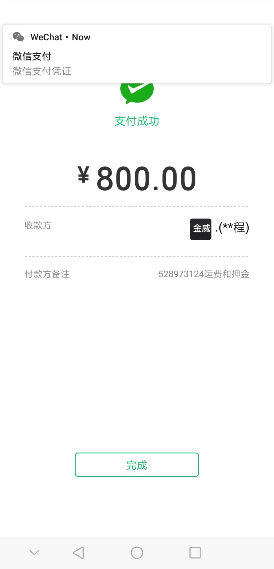 Screenshot_20190118_201421_com.tencent.mm.jpg