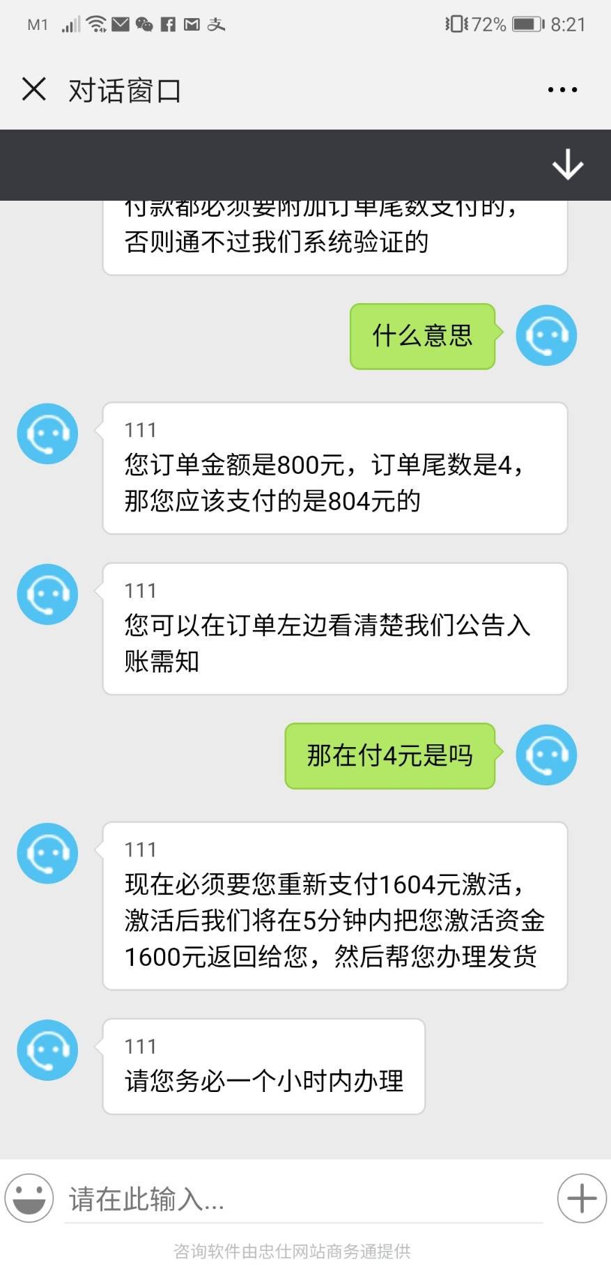 Screenshot_20190118_202155_com.tencent.mm.jpg