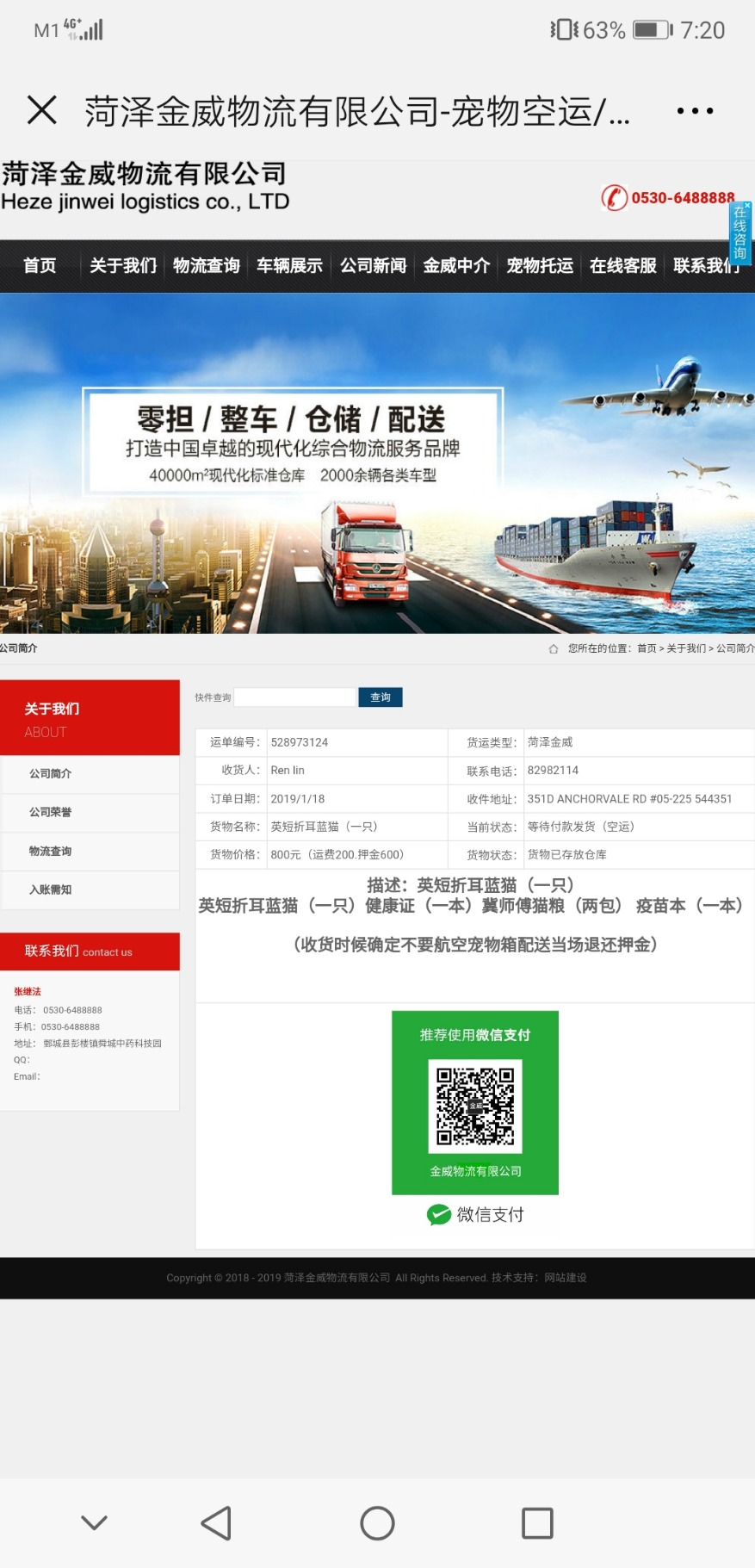 Screenshot_20190118_192001_com.tencent.mm.jpg