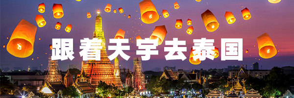 泰国合辑.jpg