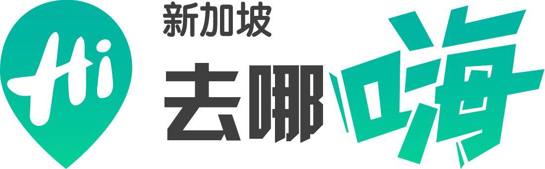去哪嗨logo.jpg