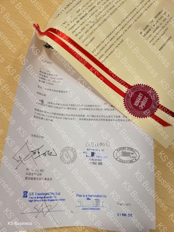 KS-Notarial Certificate Watermark.jpg