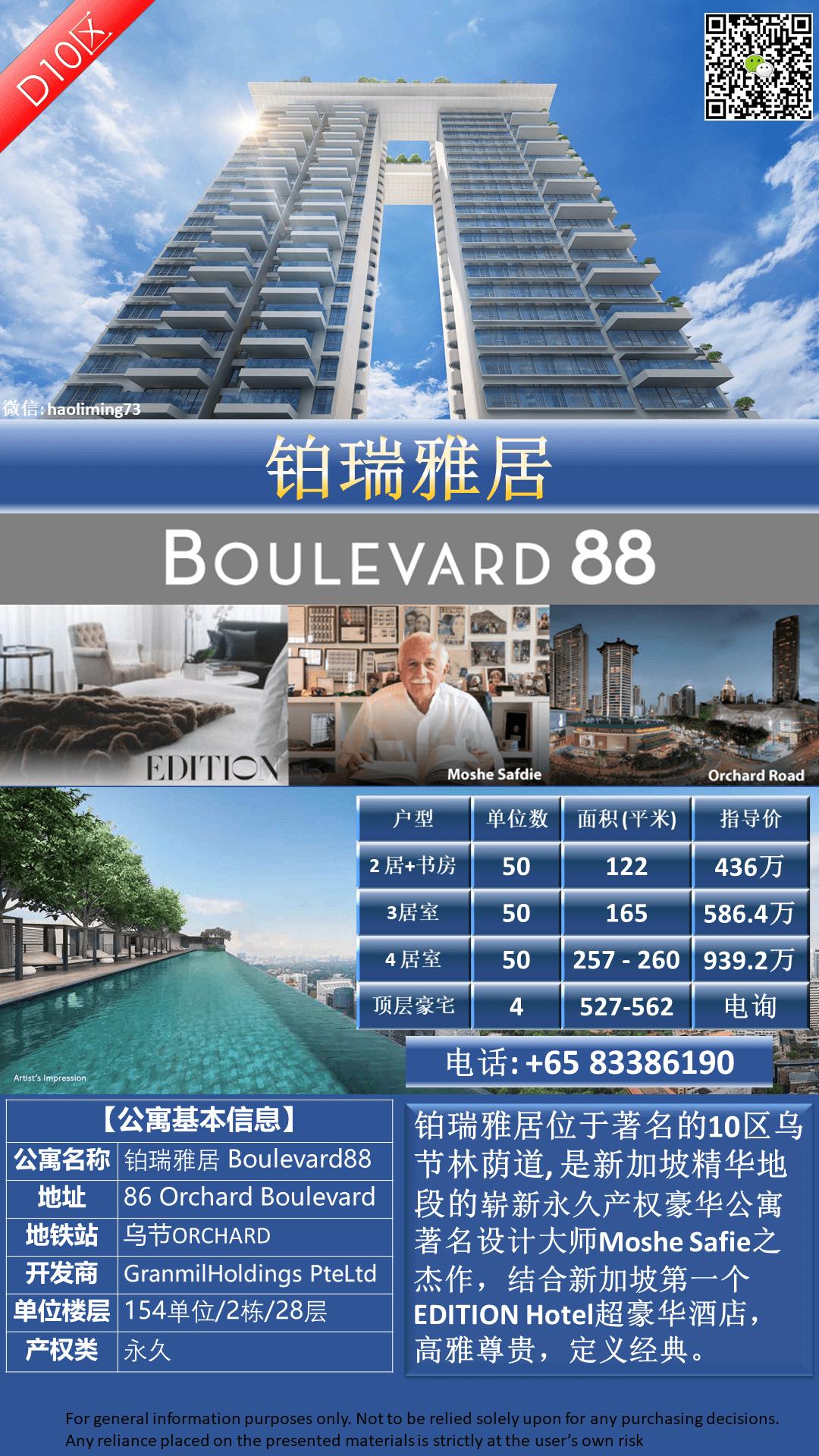 铂瑞雅居 Boulevard88 乌节崭新永久产权豪华公寓 (3)立明  65 83386190.PNG