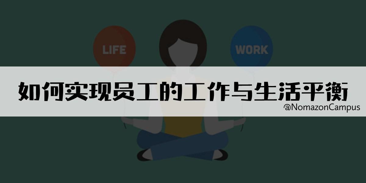 如何实现员工的工作与生活平衡-3.jpg