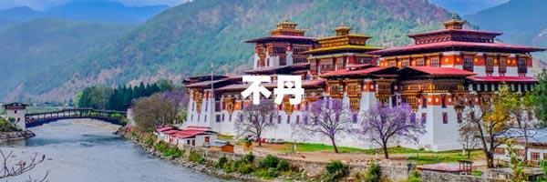 不丹.jpg