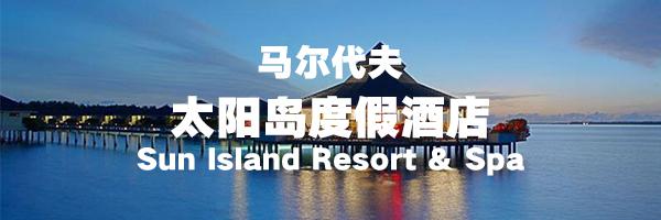 狮城太阳岛.jpg