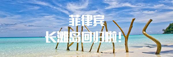 长滩岛.jpg